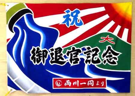 退官記念お祝い用の大漁旗