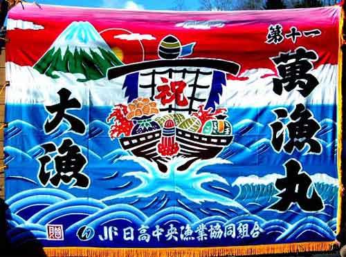 萬漁丸大漁旗