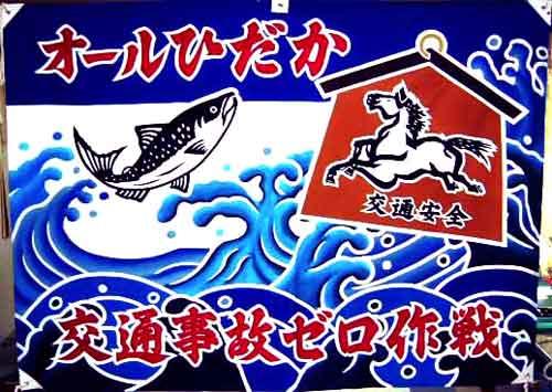 日高支庁 交通安全祈願用の大漁旗