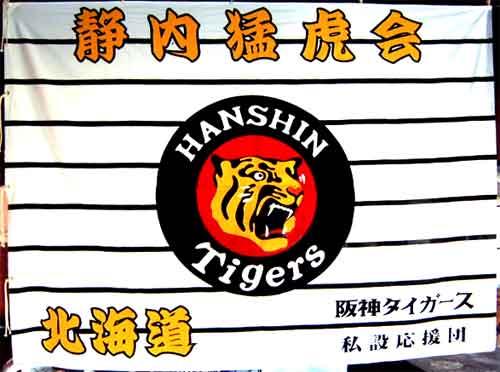 阪神タイガース応援団旗