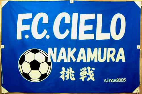 サッカー少年団体の団旗