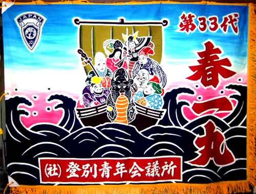青年会議所の大漁旗