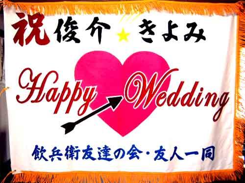 ご結婚祝い用の大漁旗