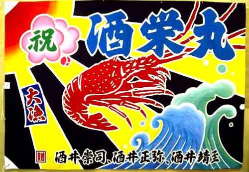 酒栄丸大漁旗