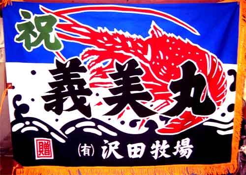 義美丸大漁旗