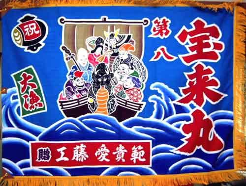 宝来丸大漁旗