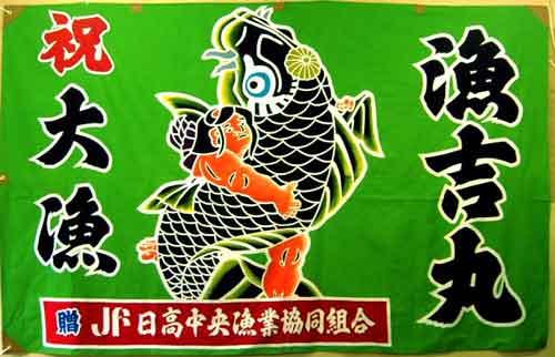 漁吉丸大漁旗