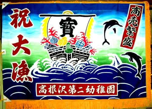 商売繁盛祈願の大漁旗