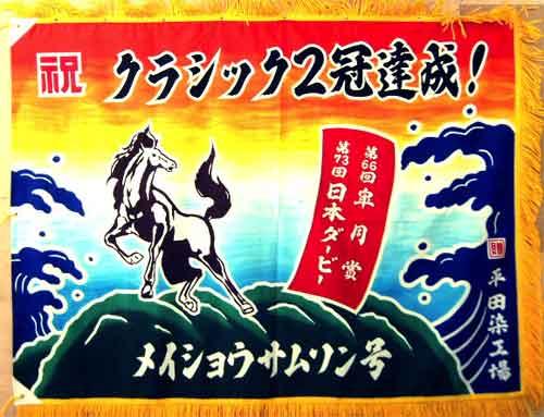 中央競馬優勝記念の大漁旗