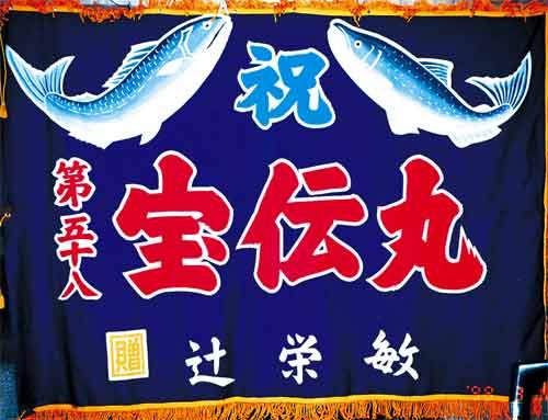 宝伝丸大漁旗