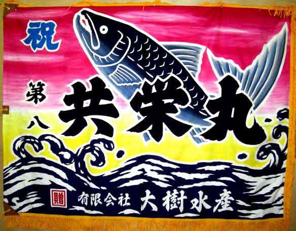 共栄丸大漁旗