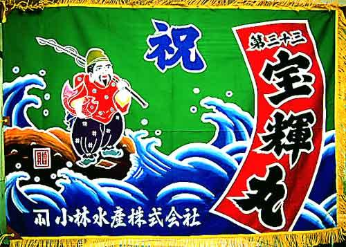 宝輝丸大漁旗
