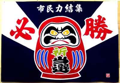 選挙応援旗