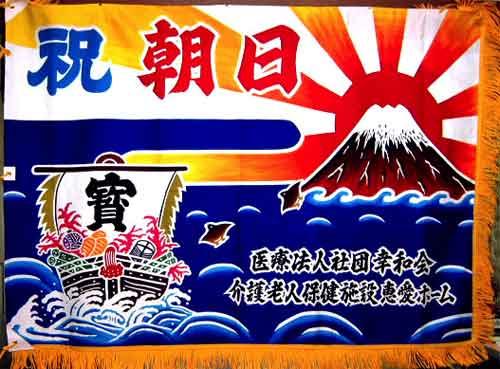 退職お祝い用の大漁旗