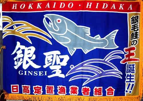 銀聖 日高定置漁業者組合旗
